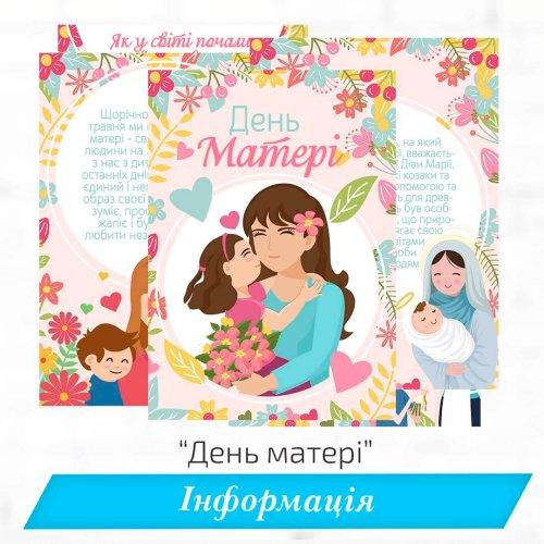 : «День матері» папка-пересувка