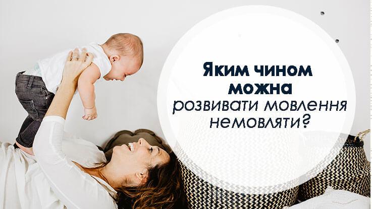 Яким чином можна розвивати мовлення немовляти?