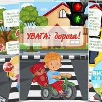 Інформація «Увага:дорога!»