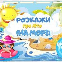Дидактична гра «Розкажи про літо» (На морі)