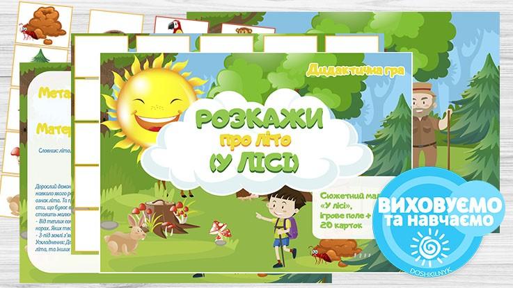 Дидактична гра «Розкажи про літо» (У лісі)