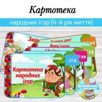 Картотека народних ігор (4-й рік життя)