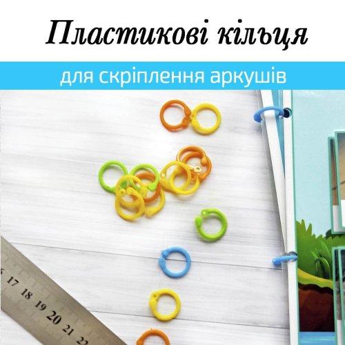 Пластикові кільця для скріплення аркушів