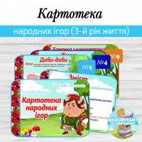 Картотека народних ігор (3-й рік життя)