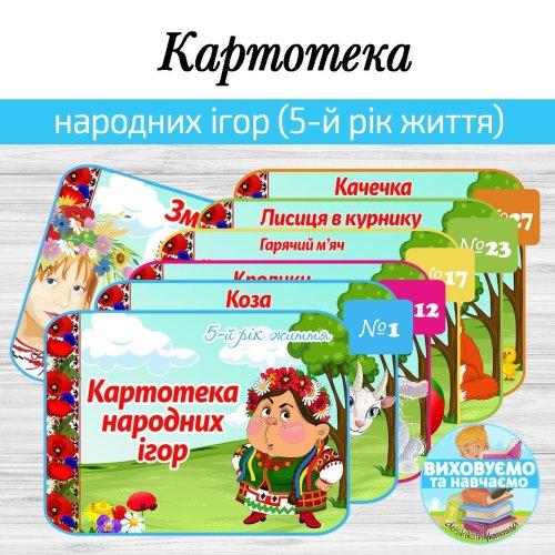 Картотека народних ігор (5-й рік життя)