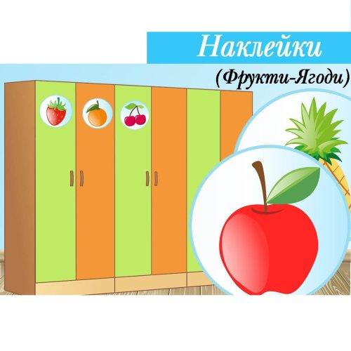 Наклейки «Для нашої групи» №1 (фрукти-ягоди)