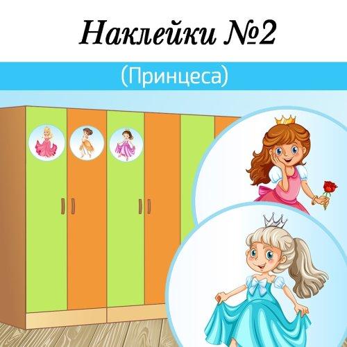 Наклейки «Для нашої групи» №2 (Принцеса)