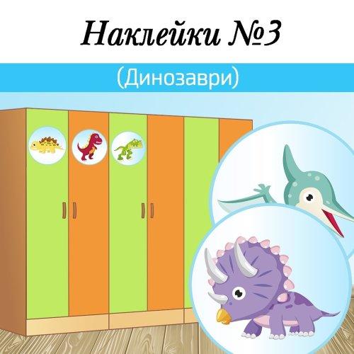 Наклейки «Для нашої групи» №3 (Динозаври)
