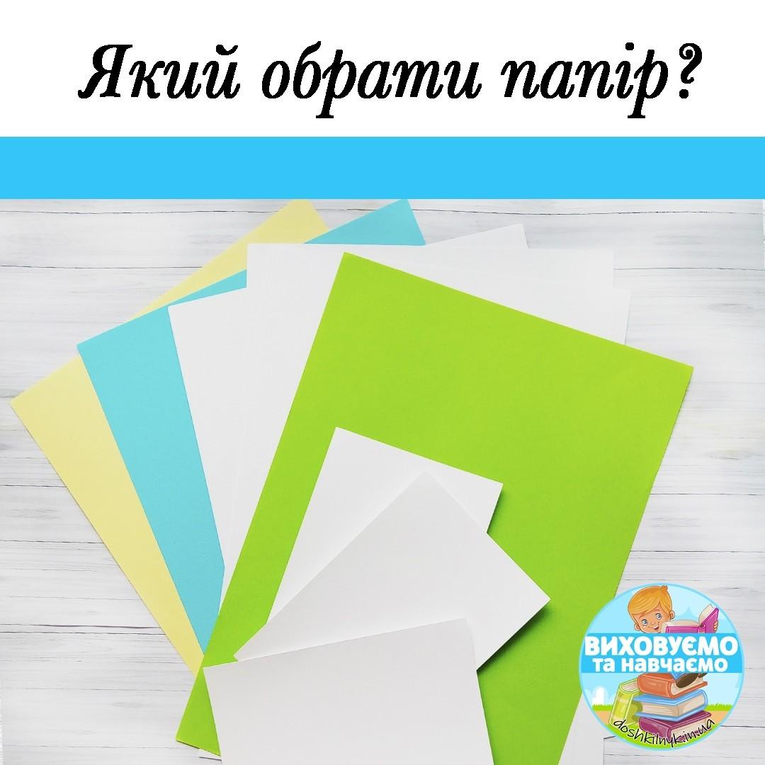 Який обрати папір?