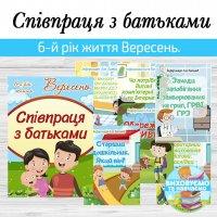 Співпраця з батьками. 6-й рік життя Вересень.
