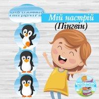 Куточок «Мій настрій» (Пінгвін)
