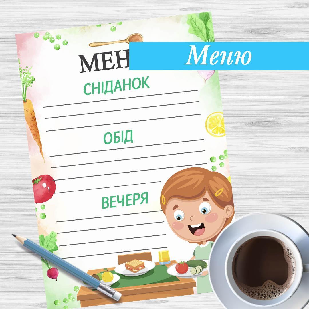 картинки дитячого садка меню таких