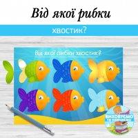 Гра «Від якої рибки хвостик?»