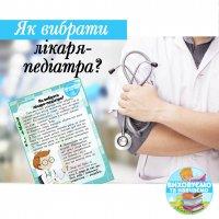 Пам'ятка Як вибрати лікаря-педіатра?