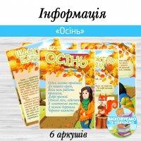 Інформація «Осінь»