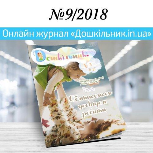 """Журнал """"Дошкільник.in.ua"""" вересень №9 2018"""
