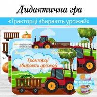 Дидактична гра «Тракторці збирають урожай» (Величина)