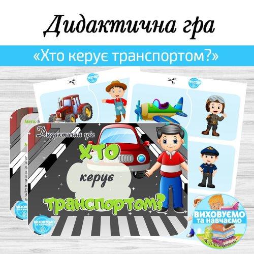 Дидактична гра «Хто керує транспортом?»