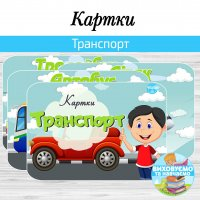 Картки «Транспорт»