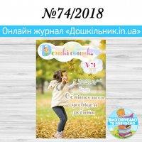 """Журнал """"Дошкільник.in.ua"""" №74 2018"""