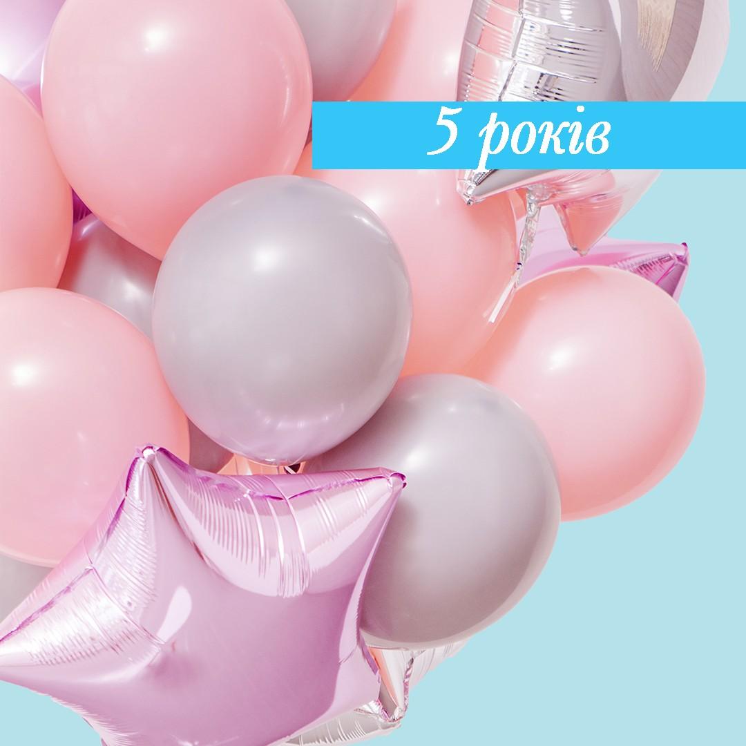 День народження – 5 років