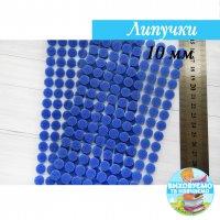 Липучка синя кругла 10 мм