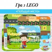 Гра з lego «Побудуй місто»