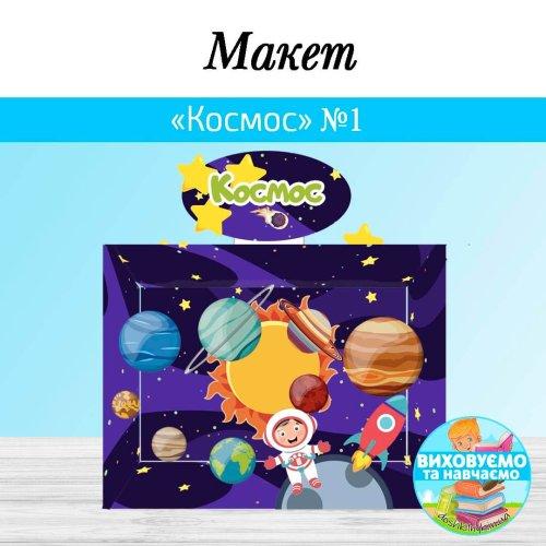 Макет «Космос» №1