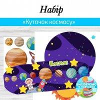 Набір «Куточок космосу»