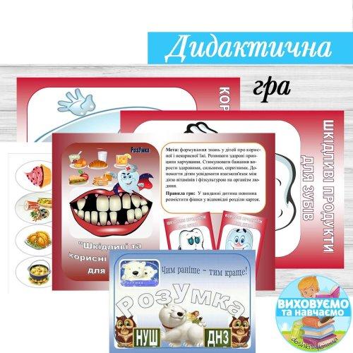 Дидактична гра «Корисні та шкідливі продукти для зубів»