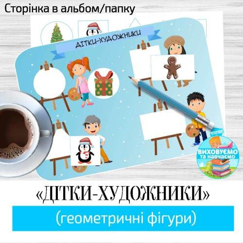 Гра «Дітки-художники» (геометричні фігури)