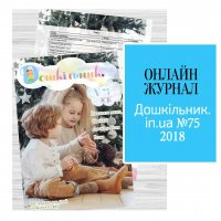 """Журнал """"Дошкільник.in.ua"""" №75 2018 (Free)"""