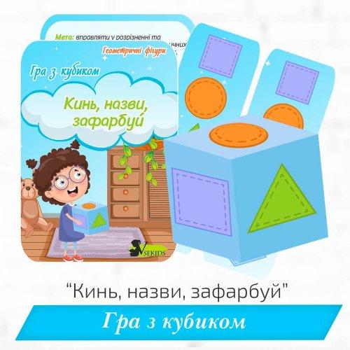 Гра з кубиком «Кинь, назви, зафарбуй». Геометричні фігури