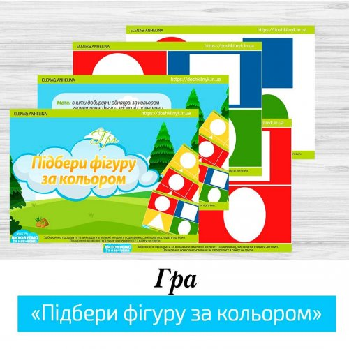 Гра «Підбери фігуру за кольором» №1