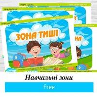 Навчальні зони (free)
