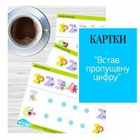 Картки «Встав пропущену цифру» (free)