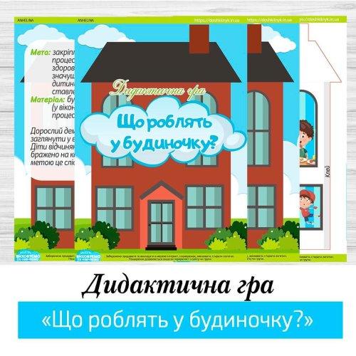Дидактична гра «Що роблять у будиночку?»