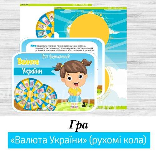 Гра «Валюта України» (рухомі кола)