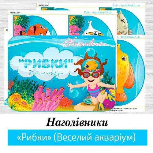 Наголівники «Рибки» (Веселий акваріум)
