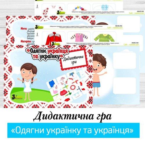 Дидактична гра «Одягни українку та українця