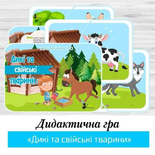 Дидактична гра «Дикі та свійські тварини»
