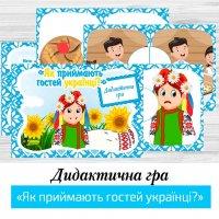 Дидактична гра «Як приймають гостей українці?»