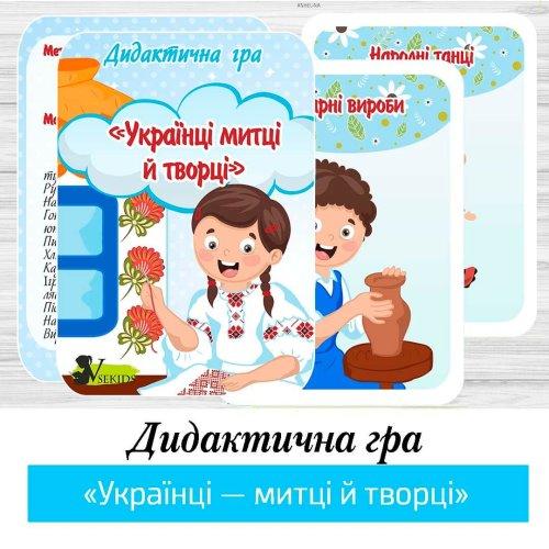 Дидактична гра «Українці — митці й творці»
