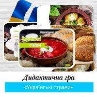 Дидактична гра «Українські страви»