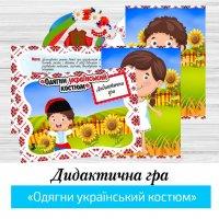 Дидактична гра «Одягни український костюм»