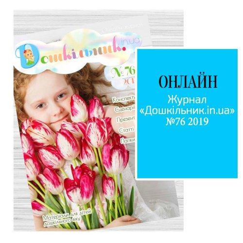 """Журнал """"Дошкільник.in.ua"""" №76 2019 (Free)"""