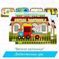 Дидактична гра «Весела залізниця»