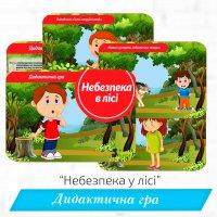 Дидактична гра «Небезпека в лісі»