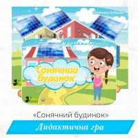 Дидактична гра «Сонячний будинок»