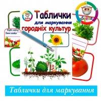 Таблички для маркування городніх культур
